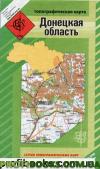 Донецкая область.Топографическая карта.