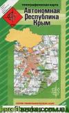 Автономная республика Крым.Топографическая карта.