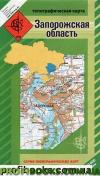Запорожская область.Топографическая карта.