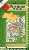 Полтавская область.Топографическая карта.