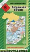 Херсонская область.Топографическая карта.