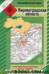Кировоградская область.Топографическая карта.