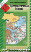 Днепропетровская область.Топографическая карта.