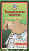 Тернопільська область.Топографічна карта.