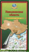 Николаевская область.Топографическая карта.