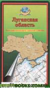 Луганская область.Топографическая карта.