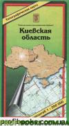 Киевская область.Топографическая карта.