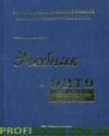 Учебник по онтопсихологии Антонио Менегетти