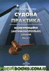 Судова практика:конкуренційні (антимонопольні) спори