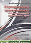 Корпоративные правоотношения в обществах с ограниченной ответственностью в Украине:практическое пособие