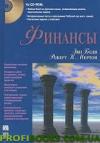 Финансы З.Боди Р.Мертон