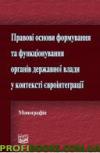 Правові основи формування та функціонування органів державної влади у контексті євроінтеграції
