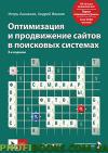 Оптимизация и продвижение сайтов в поисковых системах (+CD) 3-е изд.