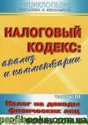 Налоговый кодекс: анализ и комментарии, часть.3. Налог на доходы физических лиц.