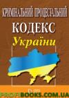 Кримінальний процесуальний кодекс України станом на 2.04.2019