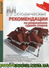 Методические рекомендации по разрешению судами споров.