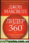 Лидер на 360 градусов