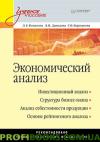 Экономический анализ: Учебное пособие