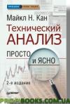 Технический анализ. Просто и ясно. 2-е изд.