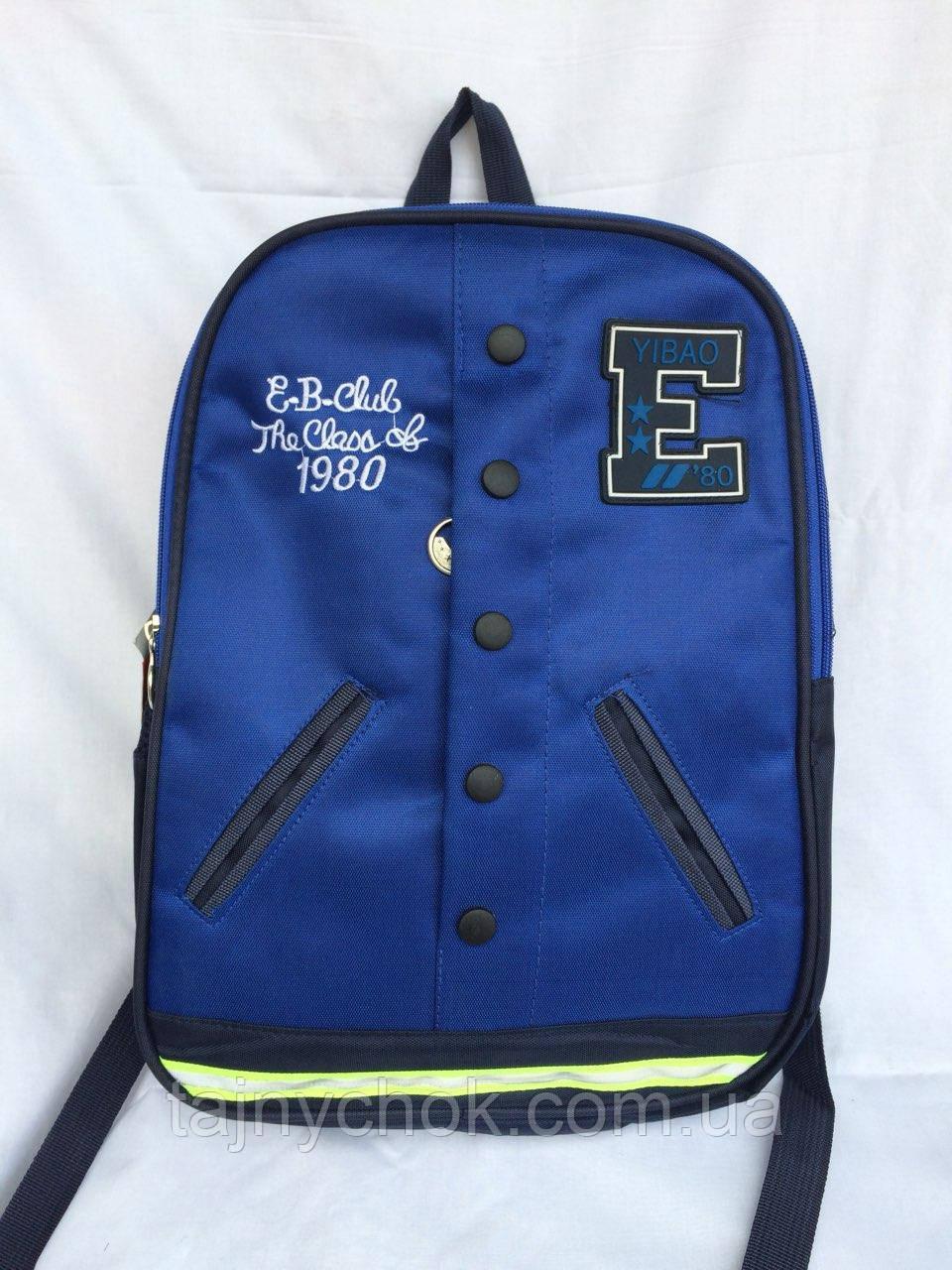 Рюкзак детский синий, фото 1