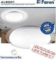 Накладной светодиодный светильник люстра LED Feron AL5001 Starlight 60W 4000K