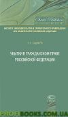 Убытки в гражданском праве Российской Федерации