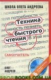 Техника быстрого чтения. Самоучитель (+ DVD-ROM)