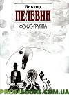 Фокус-группа - Книжный интернет-магазин ProfiBooks в Харькове