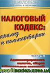 Налоговый кодекс: анализ и комментарии, часть.5.Администрирование налогов,сборов(обязательных платежей)