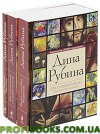 Дина Рубина. Три лучших романа (комплект из 3 книг)