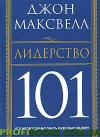Лидерство 101 Джон Максвелл