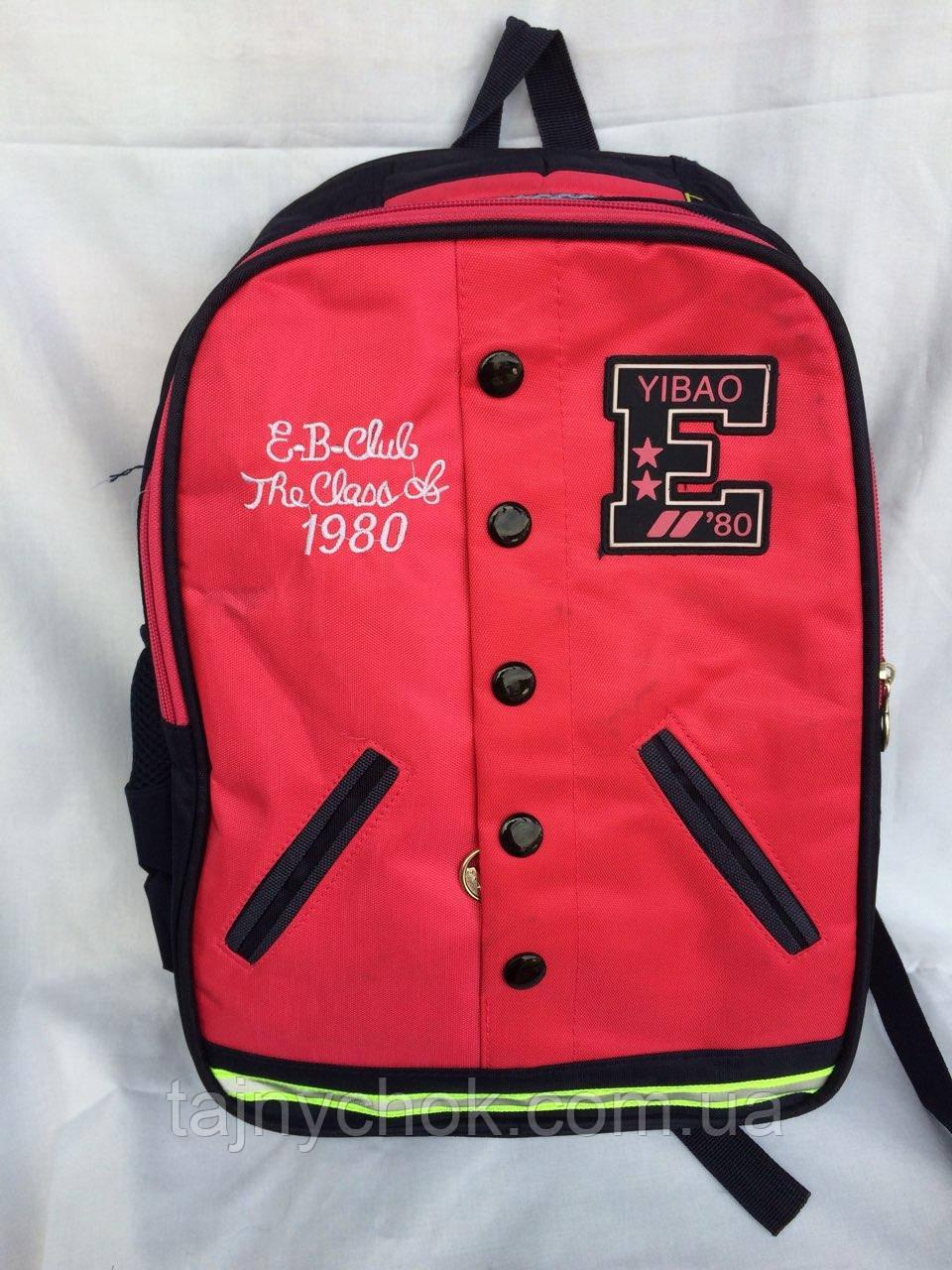 Рюкзак детский школьный розовый, фото 1