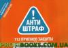 Антиштраф.112 приемов защиты от беспредела ГАИ на дорогах