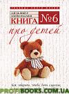 Книга № 6. Про детей