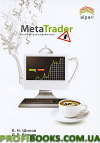 MetaTrader. Пособие для кофейников