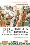 PR-защита бизнеса в корпоративных войнах. Практикум победителя