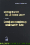 Grand English-Russian Oil & Gas Business Glossary / Большой англо-русский словарь по нефтегазовому бизнесу