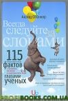 """Всегда следуйте за слонами. 115 """"общеизвестных фактов"""" о здоровье, питании и окружающем мире - глазами ученых"""