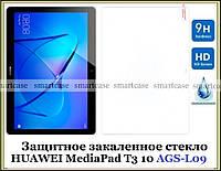 Прочное защитное стекло для Huawei Mediapad T3 10 AGS-L09 водостойкое 9H