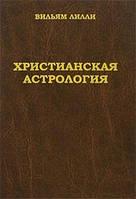 """Вильям Лилли """"Христианская астрология"""""""