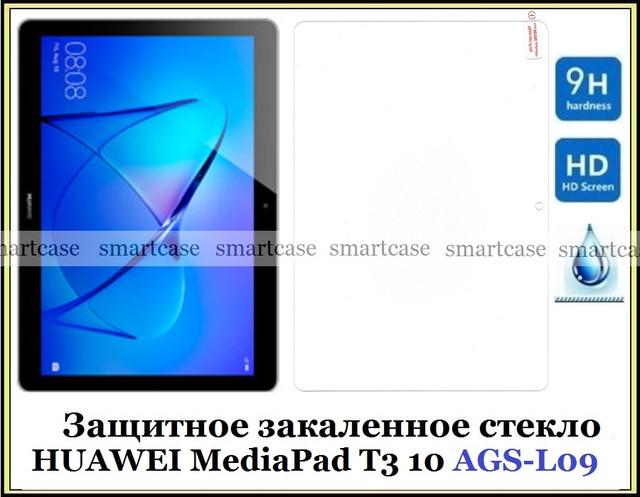 купить защитное стекло Huawei T3 10 AGS-L09