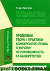 Проблеми теорії і практики конкурсного права в Україні, неспроможність та банкрутство. Монографія
