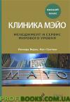 Клиника Мэйо. Менеджмент и сервис мирового уровня