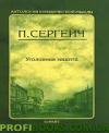 Уголовная защита  Сергеич П