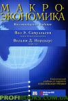 Макроэкономика Самуэльсон 18-е издание