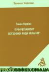 "Закон України ""Про регламент Верховної Ради України"""
