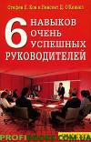 6 навыков очень успешных руководителей