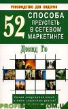 52 способа преуспеть в сетевом маркетинге