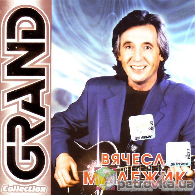 CD диск. Вячеслав Малежик - Grand Collection