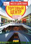 Место действия - торговый центр